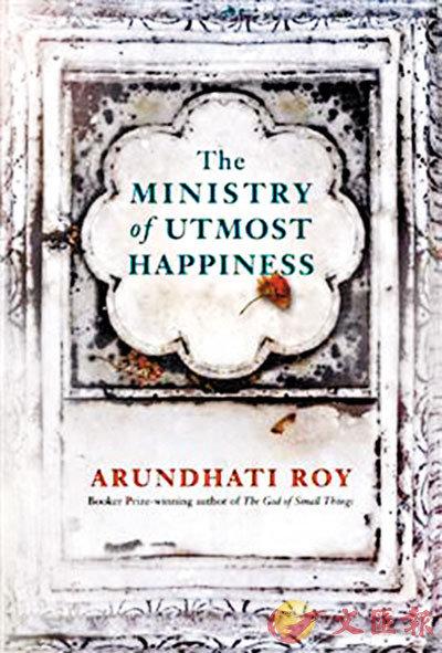 作者:Arundhati Roy 出版: Hamish Hamilton