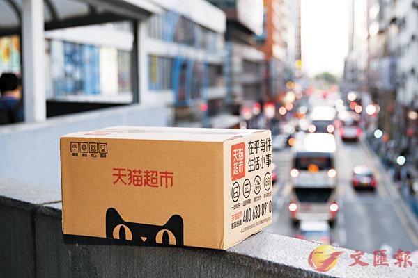 ■天貓超市正式登陸香港,令本港超市網購的競爭再度升級。