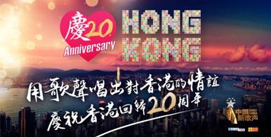 愛是永恆:香港回歸20周年MV