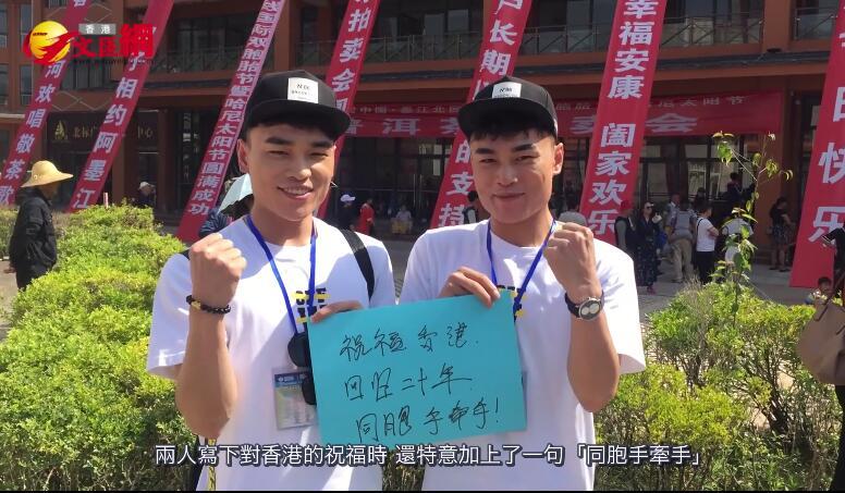 香港回歸20周年 各地雙胞胎送祝福