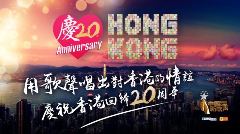 香港20   愛是永恆:香港回歸20周年MV