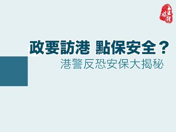 香港20   政要訪港 點保安全? 港警反恐安保大揭秘