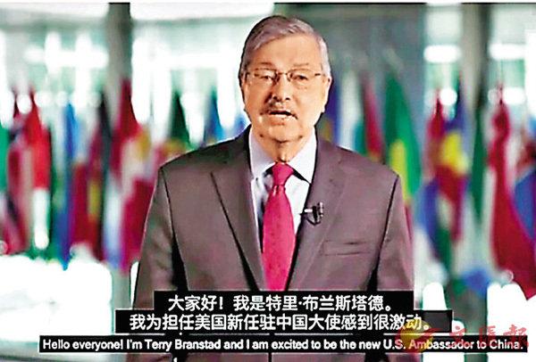 美新任駐華大使:期待共建中美關係未來 (圖)