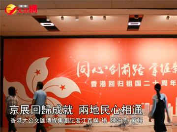 香港回歸祖國二十周年——「同心創前路 掌握新機遇」成就展