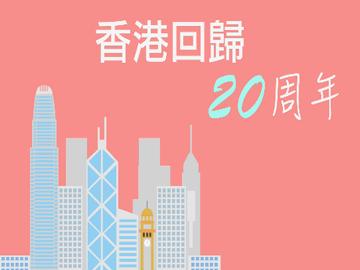香港20   香港回歸故事 (下)