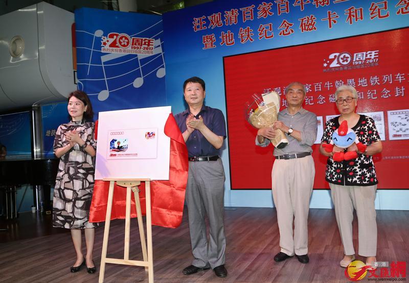 上海文史館館長郝鐵川(左二)、大公文匯傳媒集團社長助理施倩(左一)和汪觀清夫婦共同為上海地鐵紀念磁卡揭幕(汪觀清提供)