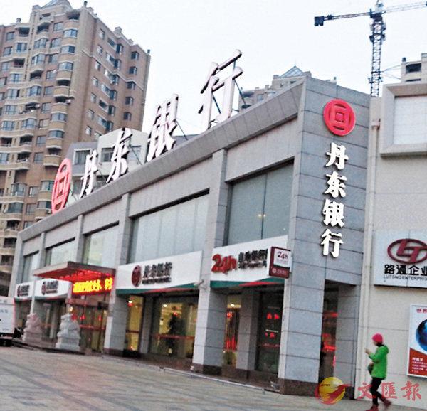 ■丹東銀行。網上圖片