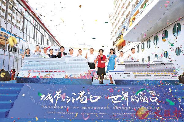 深圳業界組聯盟拓展郵輪旅遊 (圖)