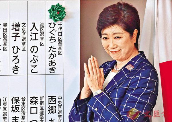 ■東京都知事小池百合子領導的「都民優先會」聯同盟友,成功取得都議會127席的過半數,小池流露勝利笑容。 法新社