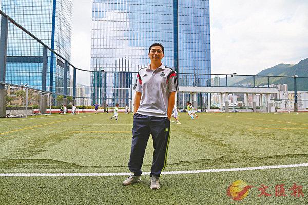 ■夢想基金會創辦人莫景瀧,希望將皇馬足球的核心及模式帶來香港。鄭雲風 攝