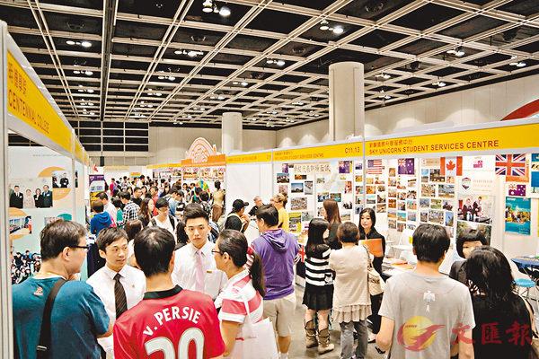 ■國際教育展將在本周六起一連兩天舉行。圖為歷屆展覽情況。 大會供圖