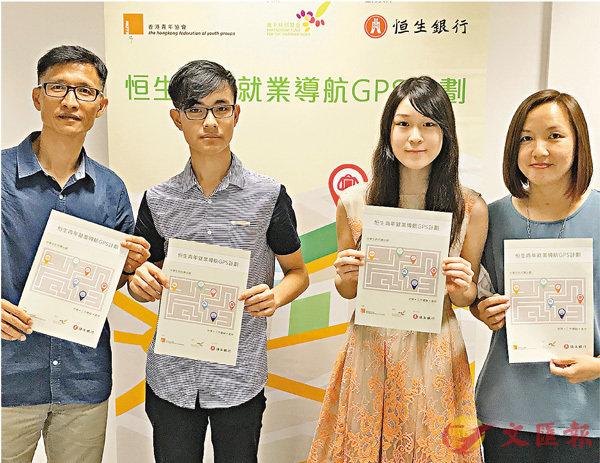■香港青年協會主辦「�琤肏C件就業導航GPS計劃」,為中學生提供讀書以外的選擇。 香港文匯報實習記者吳子晴 攝