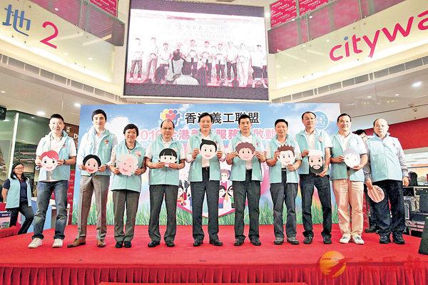 ■蔡加讚(左二)出席香港義工聯盟 2016全港義工服務日啟動禮。