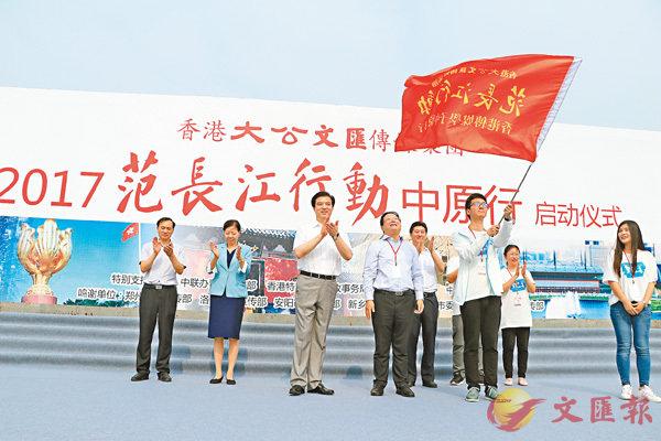 ■陶明倫(左三)、李大宏(左四)為學生授旗。香港文匯報實習記者張宸宇  攝