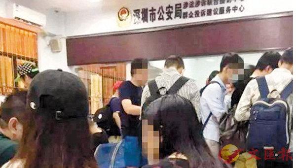 ■受害者在深圳派出所報案。網上圖片