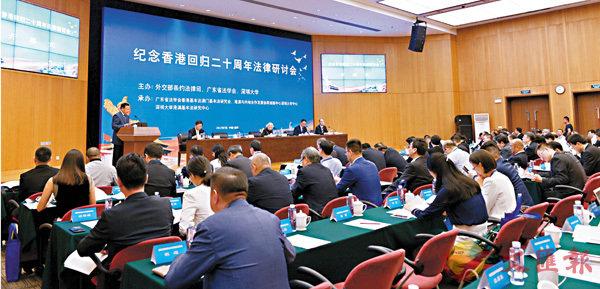 ■「紀念香港回歸20周年法律研討會」昨日在深圳舉行。 香港文匯報記者李望賢  攝