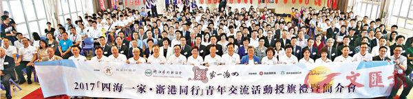 ■2017「四海一家.浙港同行」青年交流活動,賓主與參加者合照。 香港文匯報記者潘達文 攝