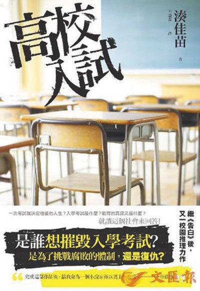 《高校入試》作者: 湊佳苗   譯者:王蘊潔 出版:台灣東販