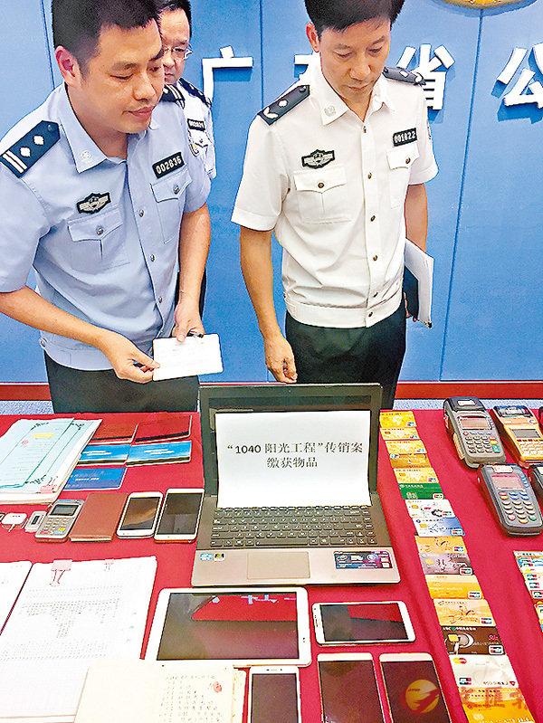 ■警方介紹,其中僅「1040陽光工程」傳銷集團誘騙入夥的資金就高達8億元。香港文匯報記者敖敏輝 攝