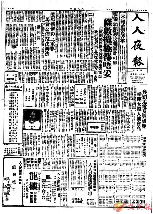■上世紀七十年代的小報。 作者提供