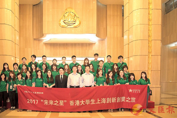 ■未來之星上海團與上海市副市長許昆林(右七)、上海市港澳辦副主任周亞軍(右六)合影留念。