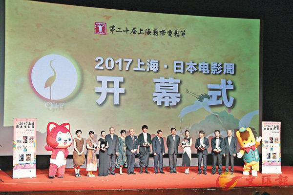 ■眾嘉賓日前在上海出席「日本電影周」活動。