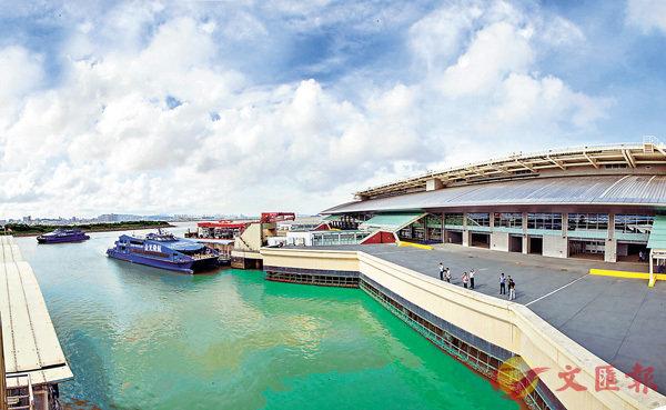 ■澳門�恭J新客運碼頭建成為目前粵港澳最大海上口岸。