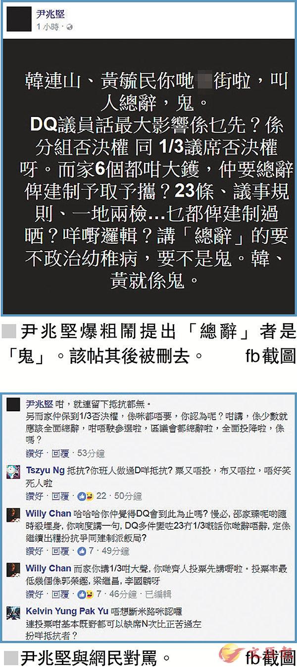 「總辭」引爆「民主派」鬼打鬼 (圖)