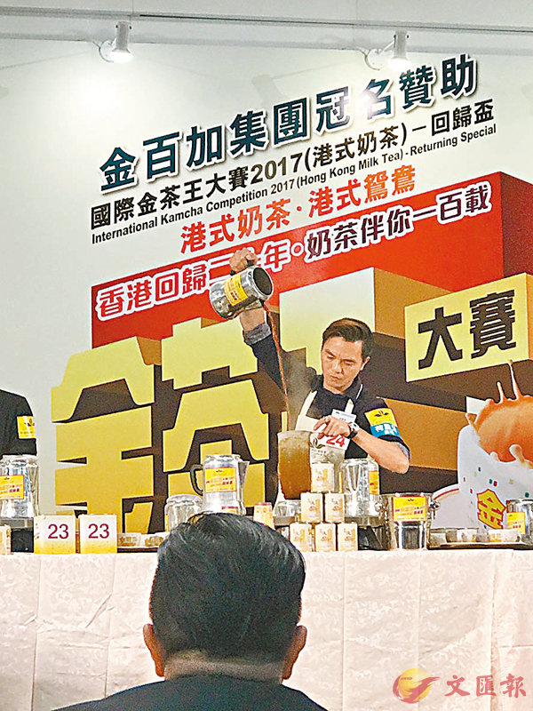 ■參賽者在台上展示拉茶技術。香港文匯報實習記者何玉瑩 攝