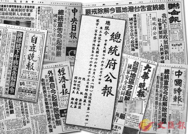 ■台灣媒體當年報道「解嚴」