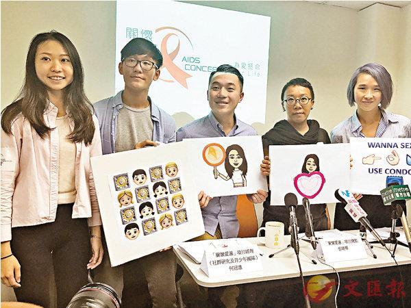 ■「關懷愛滋」公佈調查,僅16%的受訪少女在過去6個月內與伴侶發生性行為時使用安全套。 香港文匯報記者陳文華 攝