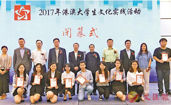 ■嘉賓向港澳大學生代表頒發實習結業證書。香港文匯報記者江鑫嫻  攝