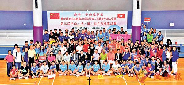 ■賓主於第三屆中山、港、澳、台乒乓球賽上合影。
