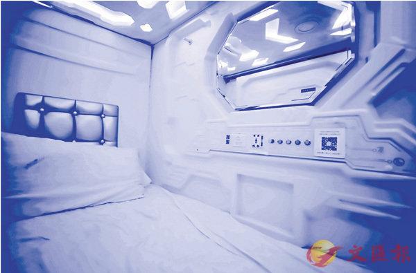 ■共享睡眠艙功能齊全,有空調、Wi-Fi、充電插座、「太空藍」裝飾燈等設施。 中新社
