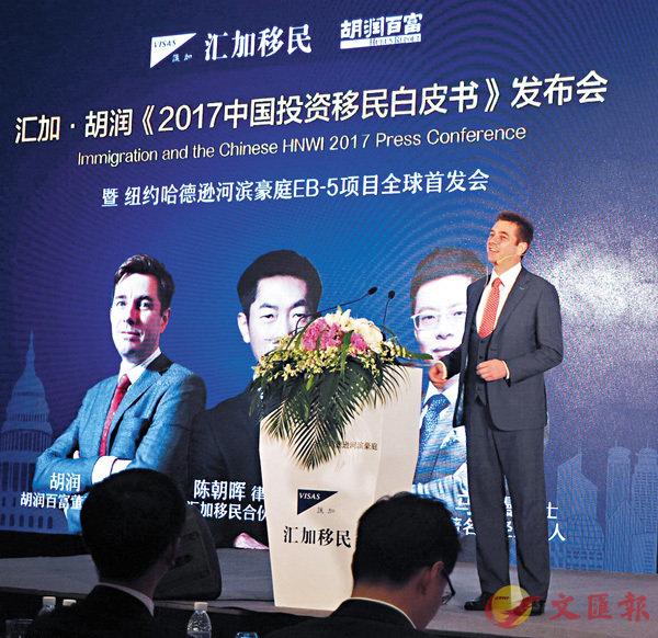 ■胡潤解讀《中國投資移民白皮書》。香港文匯報上海傳真