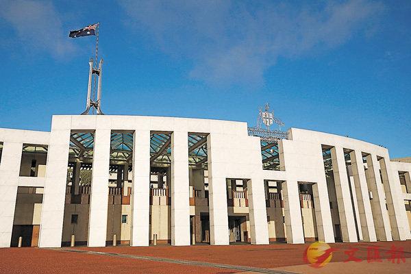 ■澳洲國會