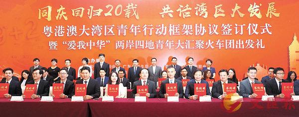 ■《粵港澳大灣區青年行動框架協議》昨日在廣州簽訂。 香港文匯報記者敖敏輝 攝