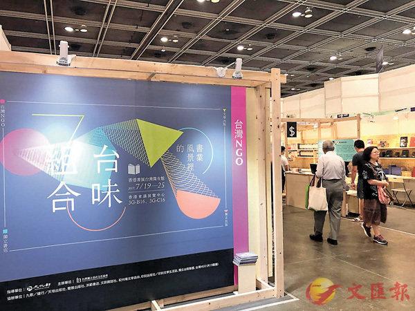 ■台灣部分獨立出版及書店以「書業風景裡的台味組合」為主題在香港書展中設展位。
