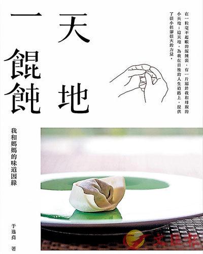 作者:于逸堯 出版:三聯出版社(香港)