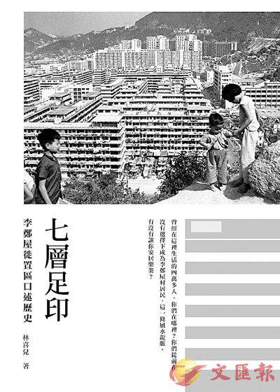 作者:林喜兒 出版:三聯書店(香港)
