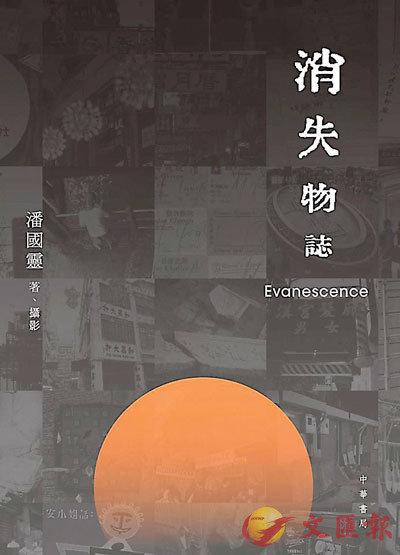 作者:潘國靈 出版:中華書局