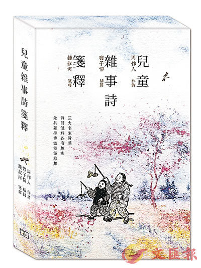 詩:周作人 畫:豐子愷 箋釋:鍾叔河  出版:商務印書館(香港)
