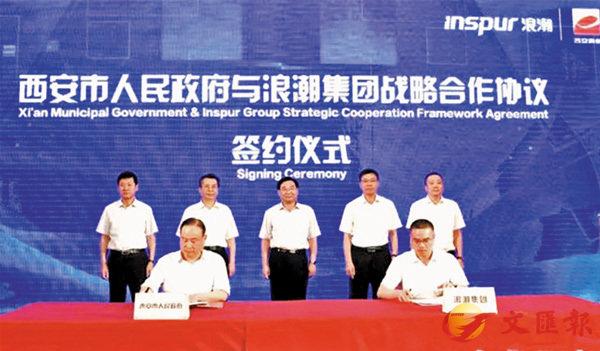 ■西安市人民政府與浪潮集團簽署戰略合作協議。 香港文匯報陝西傳真