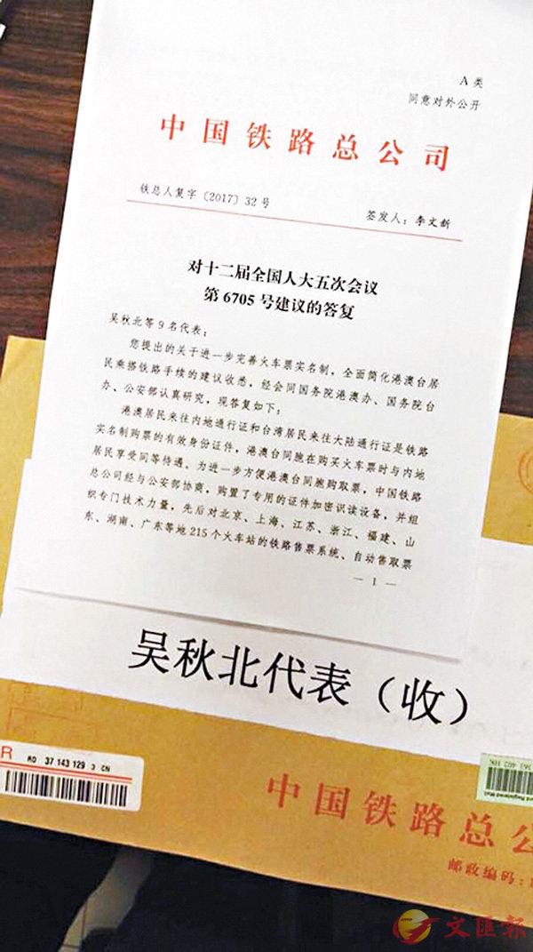 ■中國鐵路總公司回覆吳秋北函件。 fb截圖
