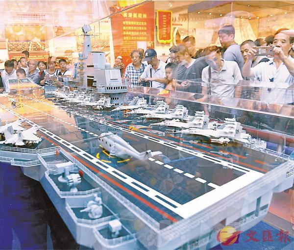 ■觀眾參觀「遼寧號」航空母艦模型。 新華社