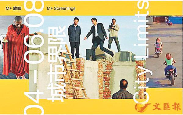 ■「M+放映」八月的主題為「城市界限」。