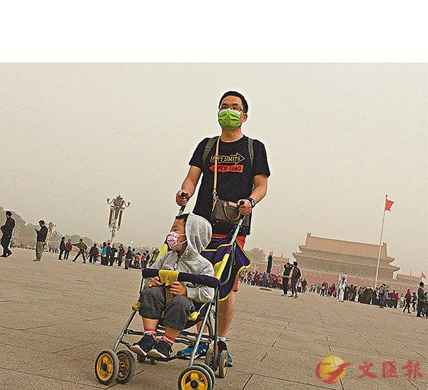 ■社科院發佈報告指出,空氣污染及樓價高漲在一定程度上誘發北京人才流失。圖為黃沙暴襲北京,市民正推�茷臚l在天安門離去。 資料圖片