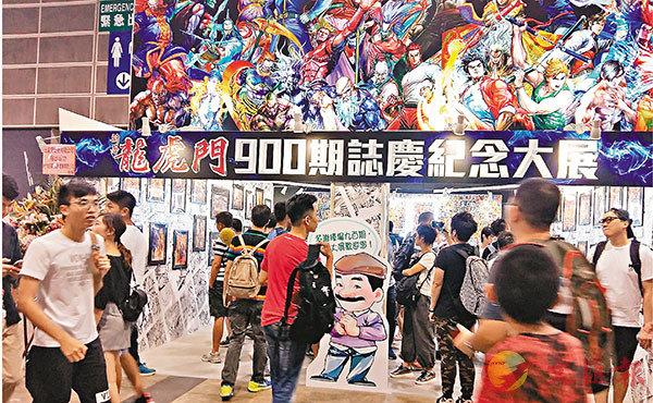 ■《龍虎門》900期誌慶紀念大展展覽區內聚集大批粉絲。香港文匯報實習記者陳鳳鳴  攝