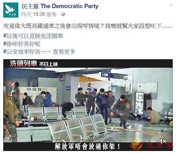 ■民主黨偷取《屍殺列車》片段,企圖以恐嚇手法抹黑「一地兩檢」。 fb圖片