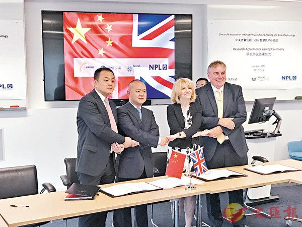 ■四方簽約將在成都高新區成立中英質量創新與智慧技術聯合研究院。香港文匯報四川傳真